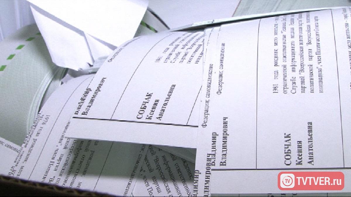 МГИК 4марта получит бюллетени для голосования навыборах президента