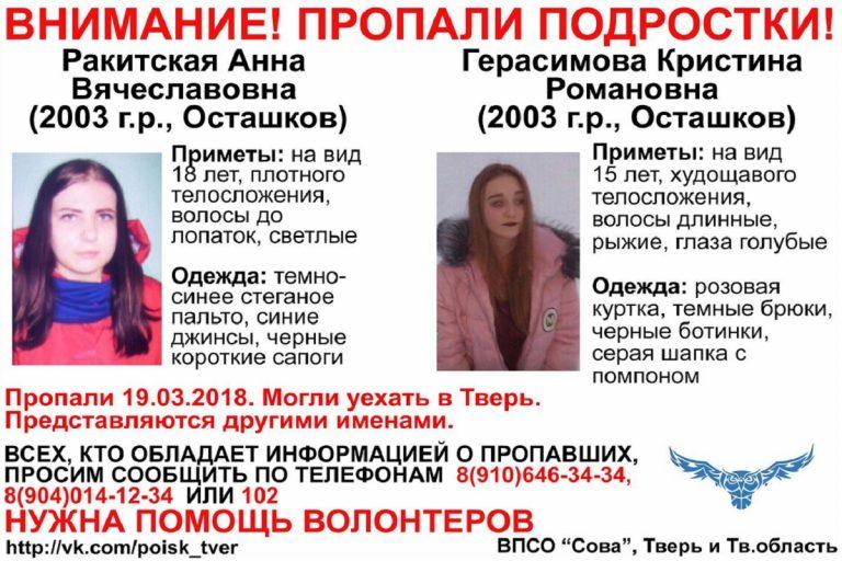 Пропали две девушки из  Осташкова