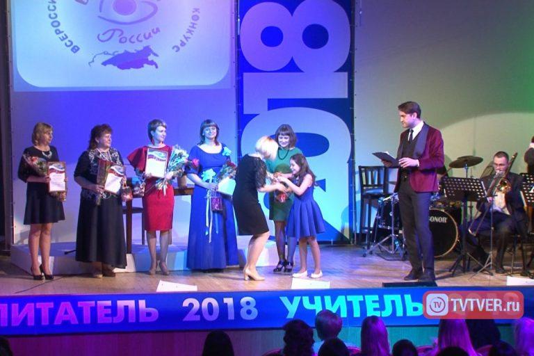 Педагог рисования изшколы №1324 стала «Учителем года 2018»