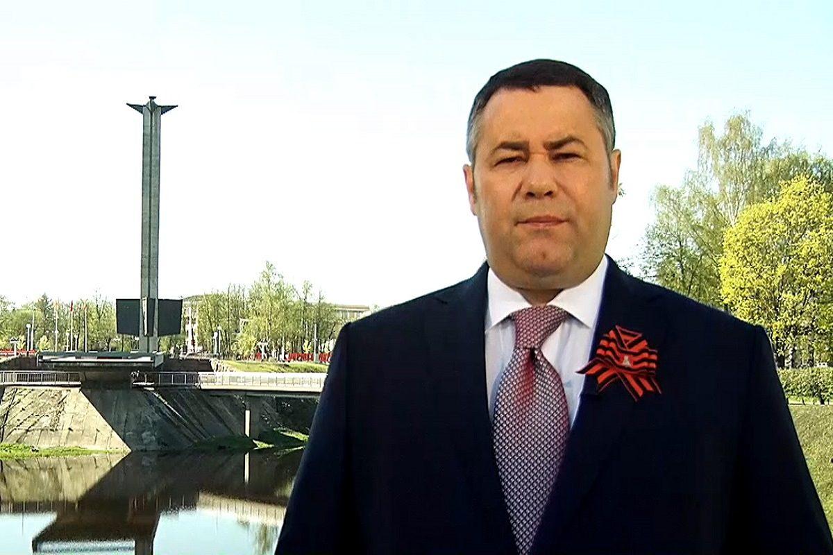 Поздравления губернатора тверской области