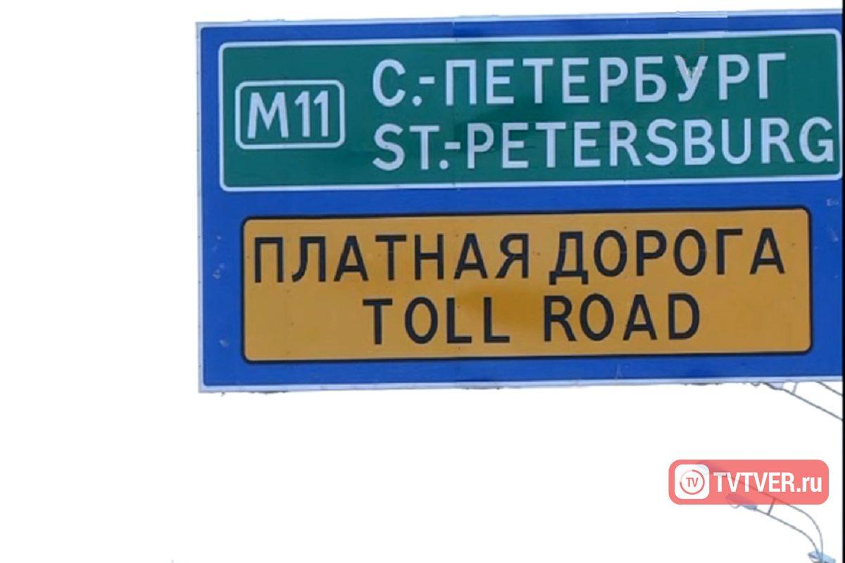 М11 от твери до москвы стоимость проезда на легковом автомобиле без транспортера удаление навоза транспортерами