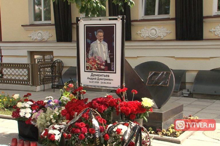 ВТверь съедутся звёзды шоу-бизнеса, чтобы припомнить Андрея Дементьева