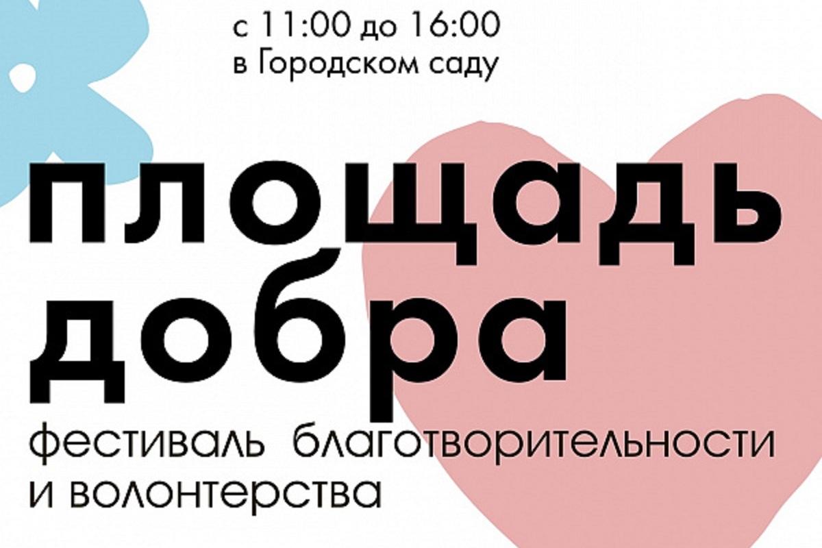 В Твери пройдет фестиваль Площадь добра