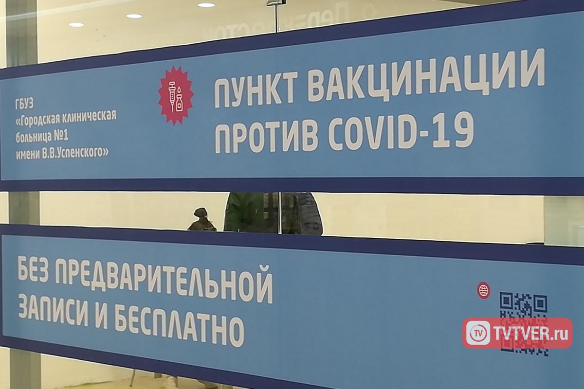 В Тверской области вакцинировались от коронавирусной инфекции 137486 граждан